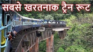 दुनिया के सबसे खतरनाक ट्रेन रूट - World's Most Dangerous Train Route