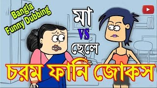 মা vs ছেলে | Bangla funny jokes | Ma vs Chele Bangla funny jokes dubbing video | ABSSS