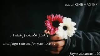هل تعلمين لماذا احبك ؟!  Do you know why i love you ?