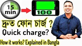 Quick charge technology how it works Explained in Bangla
