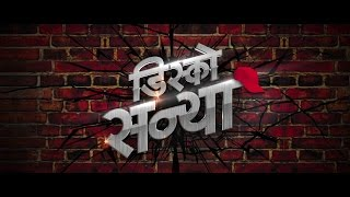 Disco Sannya - Official Trailer - Parth Bhalerao - Marathi Movie 2016