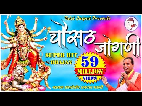 Xxx Mp4 Chousath Jogani Full HD 🔥🔥 II चौसट जोगणी 🔥🔥 II Advocate Prakash Mali II Popular Bhajan 3gp Sex