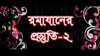 Waz By Mawlana Hasan Jamil on 19-05-17 [রমাযানের প্রস্তুতি]
