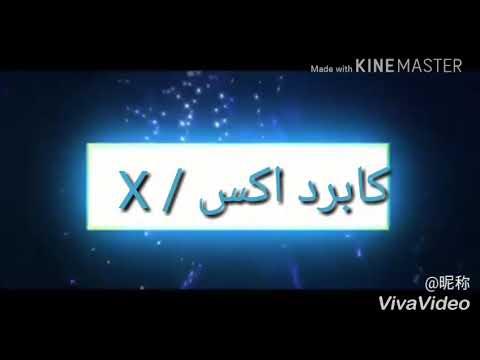 Xxx Mp4 هذي بداية قناتي كابرد اكس X 3gp Sex