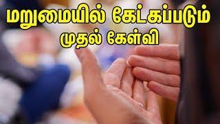 மறுமையில் கேட்கப்படும் முதல் கேள்வி | Tamil Muslim Tv | Tamil Bayan | Bayan In Tamil | Islamic Tamil