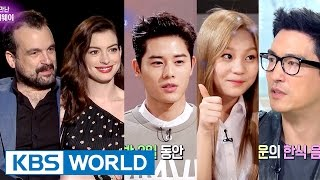 Entertainment Weekly | 연예가중계 - Anne Hathaway, Daniel Hanney, Kim Dongjoon [ENG/中文字幕/2017.04.10]