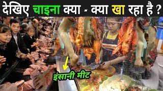 विश्व का सबसे धोखेबाज देश चीन // Shocking Facts About CHINA