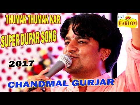 Chandmal Gurjar Live 2017 I ठुमक ठुमक चाल भवानी I Tumak Thumak Kar Chal I Rajasthani New Bhajan Song