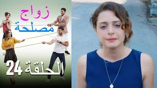 Zawaj Maslaha - الحلقة 24 زواج مصلحة