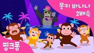 몽키 바나나송 2배속   더 신나게!   동물 동요   핑크퐁! 인기동요