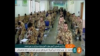Iran First Skills study exam for Soldiers نخستين آزمون مهارت آموزي سربازان ايران