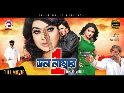 Xxx Mp4 Bangla Movie Don Number One Shakib Khan Sahara Bengali Hit Movie Eagle Movies OFFICIAL 3gp Sex