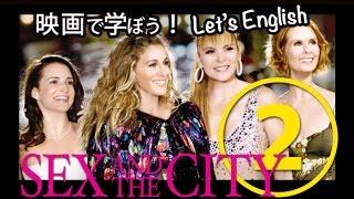 【英語で学ぼう!Let's English】Sex And The City ②