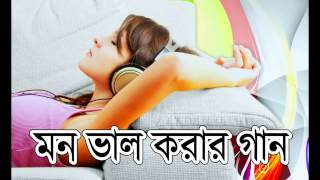 Bast Soft Bangla Song / মন ভাল করার গান - 01
