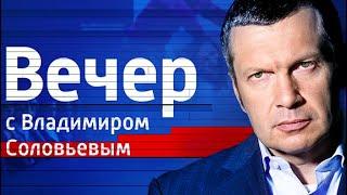 Воскресный вечер с Владимиром Соловьевым от 17.09.17