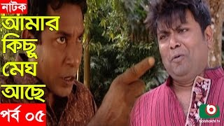 Bangla Natok | Amar Kisu Megh Ase | EP-05 | Serial Drama | Mosharraf Karim, Monira Mithu