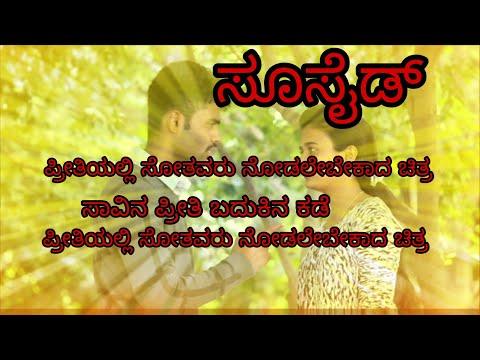 Xxx Mp4 SUCIDE Kannada Short Movie 3gp Sex