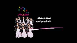 قناة اطفال ومواهب الفضائية اعلان حفل النماص 39 في عيد الاضحى
