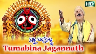 HEART TOUCHING ODIA BHAJAN-TUMABINA JAGANNATH ତୁମବିନା ଜଗନ୍ନାଥ   Prabhu Param Bramha  Subash Dash  