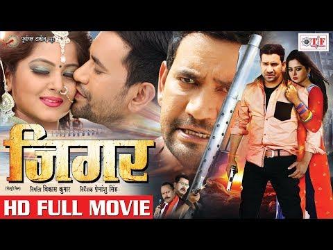 Xxx Mp4 JIGAR Superhit Full Bhojpuri Movie Dinesh Lal Yadav QuotNirahuaquot Anjana Singh 3gp Sex
