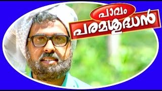Pavam Paramashudhan | Malayalam Comedy Tele Film | Sidhiqu Kodiyathoor