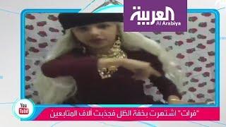 الطفلة السعودية فرات تقلد اللهجات و تتمنى مكان مقدمة برنامج تفاعلكم