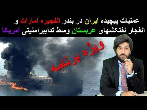 Xxx Mp4 عملیات پیچیده ایران در بندر الفجیره امارات و انفجار نفتکشهای عربستان وسط تدابیرامنیتی آمریکا 3gp Sex