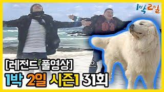 [1박2일 시즌 1] - Full 영상 (31회)