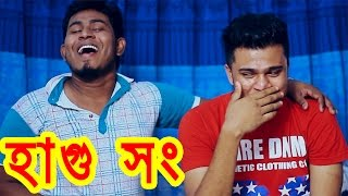 Bangla New Song 2017 | bathroom song | Bangla new Funny Song | Akash Islam