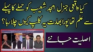 The Important Talk of Amjad Shoaib With Hamid Mir Few Months Ago
