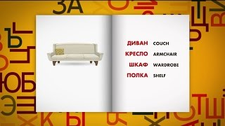 Furniture - Russian Lessons