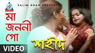 Shahid - Maa Jononi Go | মা জননী গো | Bangla Baul Song 2018 | Sangeeta