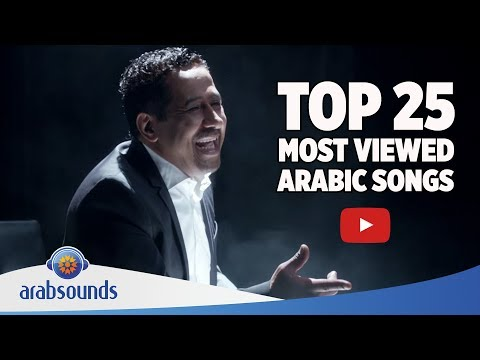 Top 25 most viewed Arabic songs on YouTube of all time    أكثر 25 أغاني عربية مشاهدة على يوتيوب