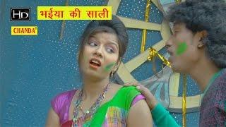 Bhaiya Ki Sali || भईया की साली  || Bhojpuri Hot Holi Song 2016