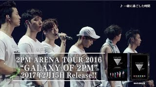 2PM ARENA TOUR 2016「GALAXY OF 2PM」BD&DVD Digest映像
