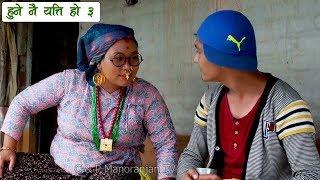 Nepali Comedy Hune Nai Yatti Ho - 3  (हुने नै यत्ति हो भाग - ३) 04 Nov 2017 | कमेडी टेलीसिरियल