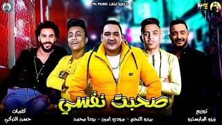 """مهرجان """"صاحبت نفسي """" مودي امين - بيدو النجم  - بوده محمد - توزيع زيزو المايسترو 2020"""