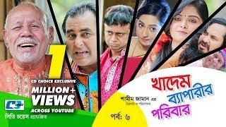 Khadem Baparir Poribar | Episode 06 | Bangla Comedy Natok | ATM Shamsuzzaman | Shorna | Shamim Jaman