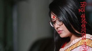 মিতু কর্মকার ~ অাকাশে অাজ রঙের খেলা মনে রঙের মেলা ।। aakashee aaj ronger khela by Mitu Karmaker