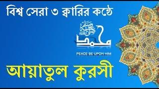 Ayatul Kursi Bangla Translation & Pronunciation - 3 Reciters