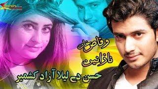 Pashto New Songs 2018 Dakka Da Wafa Yama Janana By Waqas Khan And Nazneen Anwar Pashto New HD Songs