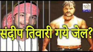 संदीप तिवारी गया जेल_खेसारी ने किया केस_जानिए क्या है सच Khesari Lal  Sandeep Tiwari Bhojpuri News