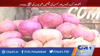 Vegetable prices touching sky before Ramadan | City 41