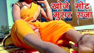 रतिया में खोजे मोट मुसर - Musedaani Ae - Jawani Jump Karata - Ram Swarup - Bhojpuri Hot Songs 2017