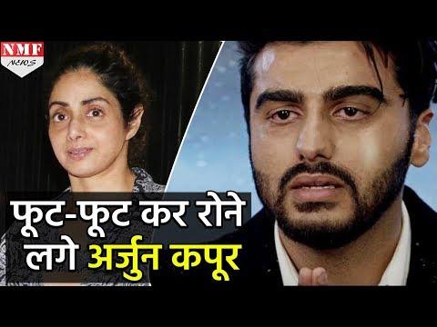 Xxx Mp4 Step Mother Sridevi की मौत की खबर सुनते ही ये हुआ Arjun Kapoor का हाल 3gp Sex