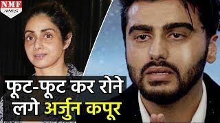 Step Mother Sridevi की मौत की खबर सुनते ही ये हुआ Arjun Kapoor का हाल