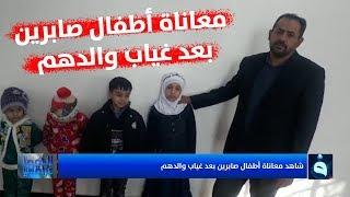الهوا عراقي | شاهد معاناة أطفال صابرين بعد أن سُجن والدهم!!