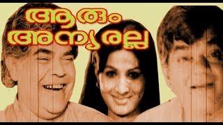 Arum Annyaralla |Soman,Sheela |  Malayalam Full Movie