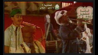 من قديم الجنادرية ٢- ١٤٠٦هـ : فرقة جيزان بمشاركة الفنان صالح خيري و فرقة المنطقة الشرقية