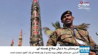 عربستان سعودی درصدد دست یابی به تسلیحات هسته ای / ۱۴ فروردین ۱۳۹۶